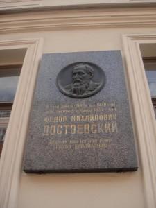 Dostoyevsky's plaque