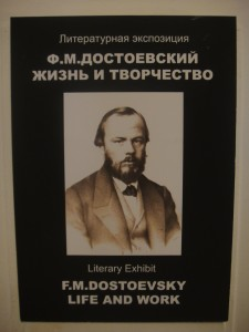 Dostoyevsky's poster